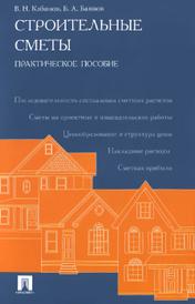 Строительные сметы, В. Н. Кабанов, Б. А. Баянов