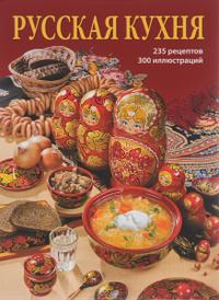 Русская кухня,
