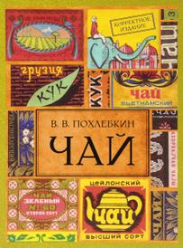 Чай, В. В. Похлебкин