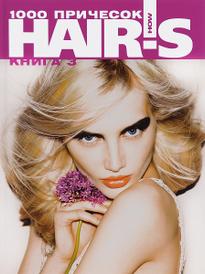Hair's How. 1000 причесок. Книга 3 (+ приложение),