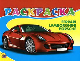 Ferrari: Lamborghini: Porsche. Раскраска,