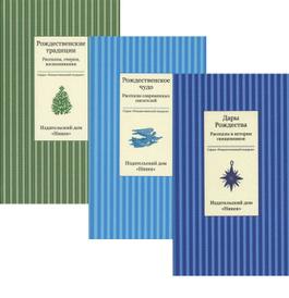 Рождественский подарок (комплект из 3 книг),