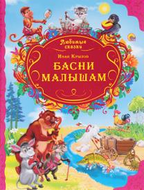 Иван Крылов. Басни малышам, Иван Крылов