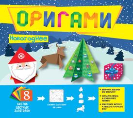 Оригами. Новогоднее,
