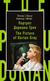 Портрет Дориана Грея / The Picture of Dorian Gray, Оскар Уайльд