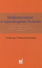 Инфекционные и паразитарные болезни, Ю. Я. Венгеров, Т. Э. Мигманов, М. В. Нагибина