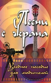 Песни с экрана. Учебное пособие, В. Разумовский
