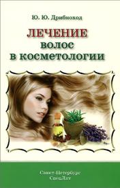 Лечение и уход за волосами в косметологии, Ю. Ю. Дрибноход