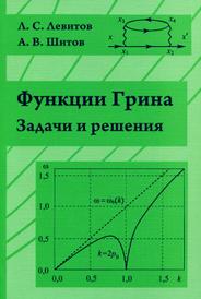 Функции Грина. Задачи и решения, Л. С. Левитов, А. В. Шитов