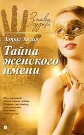 Тайна женского имени, Борис Хигир