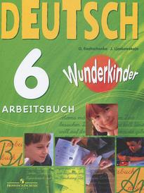 Deutsch 6: Arbeitsbuch / Немецкий язык. 6 класс. Рабочая тетрадь, O. Radtschenko, J. Ljaskowskaja