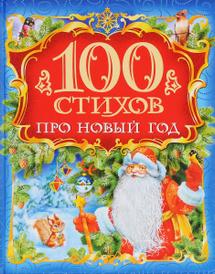 100 стихов про Новый год, Александр Пушкин,Сергей Есенин,Андрей Усачев