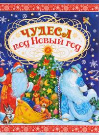 Чудеса под Новый год, В. Гримм, Я. Гримм, С. Топелиус и др.