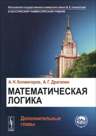 Математическая логика. Дополнительные главы. Учебное пособие, А. Н. Колмогоров, А. Г. Драгалин