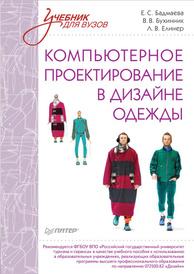 Компьютерное проектирование в дизайне одежды. Учебник, Е. Бадмаева, В. Бухинник, Л. Елинер