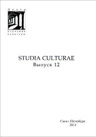 Studia culturae. Альманах, №12, 2011,