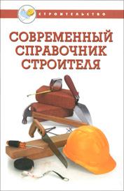 Современный справочник строителя, В. И. Руденко