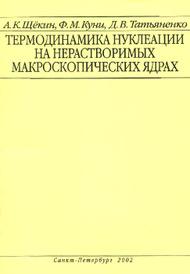 Термодинамика нуклеации на нерастворимых макроскопических ядрах. Учебное пособие, А. К. Щекин, Ф. М. Куни, Д. В. Таттьяненко