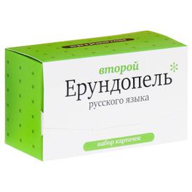 Второй ерундопель русского языка (набор из 120 карточек),