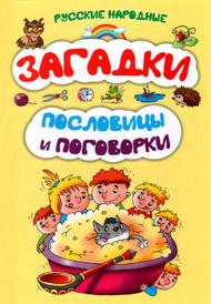 Русские народные загадки, пословицы и поговорки,