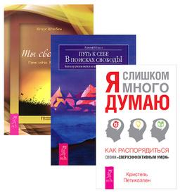 Я слишком много думаю. Ты свободен. Путь к себе (комплект из 3 книг), Кристель Петиколлен, Клаус Штюбен, Рудольф Ветцель