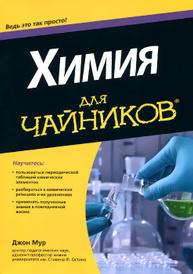Химия для чайников, Джон Мур