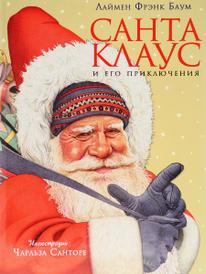 Санта Клаус и его приключения, Лаймен Френк Баум