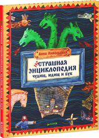 Нестрашная энциклопедия чудищ, юдищ и бук, Анна Никольская