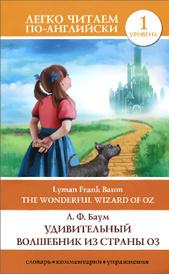 The Wonderful Wizard of Oz / Удивительный волшебник из страны Оз. Уровень 1, Л. Ф. Баум