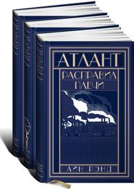 Атлант расправил плечи (подарочный комплект из 3 книг), Айн Рэнд
