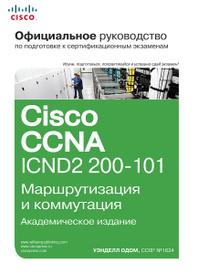 Официальное руководство Cisco по подготовке к сертификационным экзаменам CCNA ICND2 200-101. Маршрутизация и коммутация, Уэнделл Одом