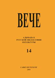 Вече. Альманах русской философии и культуры, №14, 2003,