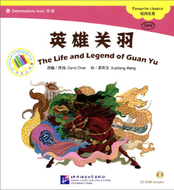 The Life and Legend of Guan Yu: Intermediate Level: Favourite Classics (+ CD),