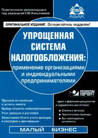 Упрощенная система налогообложения. Применение организациями и индивидуальными предпринимателями + CD, Г. Ю. Касьянова