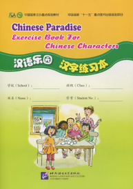 Chinese Paradise: Exercise Book for Chinese Characters,