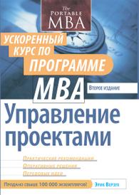 Управление проектами. Ускоренный курс по программе MBA, Эрик Верзух