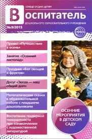 Воспитатель ДОУ, №09, 2015,