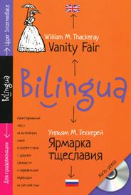Vanity Fair / Ярмарка тщеславия (+ CD), Уилльям М. Теккерей