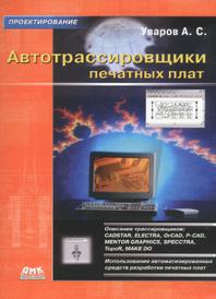 Автотрассировщики печатных плат, А. С. Уваров