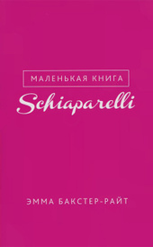 Маленькая книга Schiaparelli, Эмма Бакстер-Райт