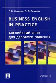 Business English in Practice / Английский язык для делового общения, Г. Б. Нехаева, Л. С. Пичкова