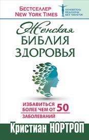 Женская библия здоровья, Кристиан Нортроп