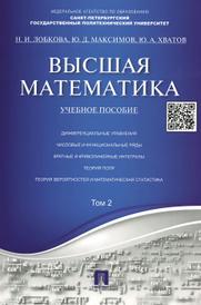 Высшая математика. Учебное пособие. Том 2, Н. И. Лобкова, Ю. Д. Максимов, Ю. А. Хватов