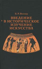 Введение в историческое изучение искусства, Б. Р. Виппер