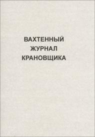 Вахтенный журнал крановщика,