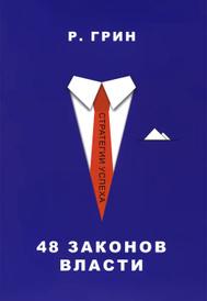 48 законов власти, Р. Грин