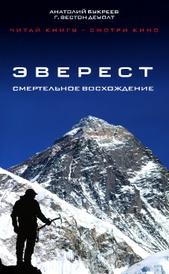 Эверест. Смертельное восхождение, Анатолий Букреев, Г.Вестон ДеУолт
