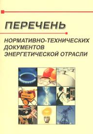 Перечень нормативно-технических документов энергетической отрасли,