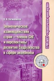 Экономическое взаимодействие стран - членов СНГ и перспективы развития Содружества в сфере экономики, В. В. Овчинников