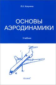 Основы аэродинамики. Учебник, Л. Х. Кокунина